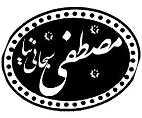 بایگانیهای دستهبندی نشده - مصطفی سبحانی نیا